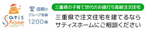 三重県の子育て世代のお値打ち高級注文住宅 三重県で注文住宅を建てるときはサティスホームにご相談ください
