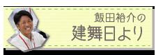 飯田裕介の建舞日より