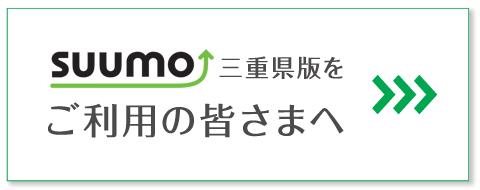 SUUMO三重県版をご利用の皆さまへ