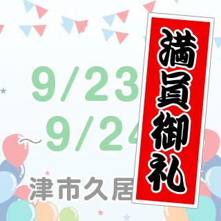 9月23日(土)~9月24日(日)津市久居元町