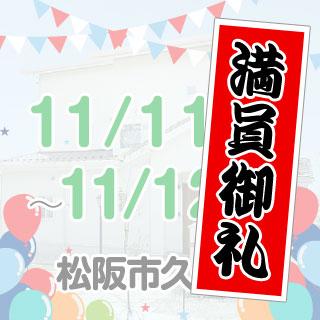 11月11日(土)~11月12日(日)松阪市久保町
