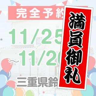 11月25日(土)~11月26日(日)鈴鹿市