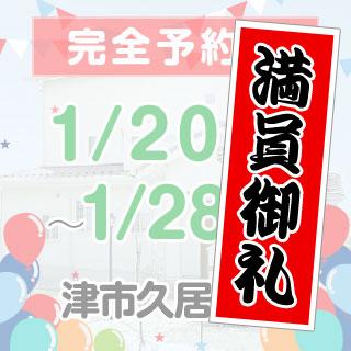 1月20日(土)~1月28日(日)津市久居元町