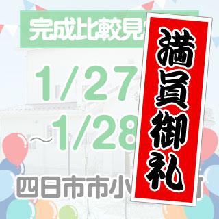 1月27日(土)~1月28日(日)四日市市小古曽町