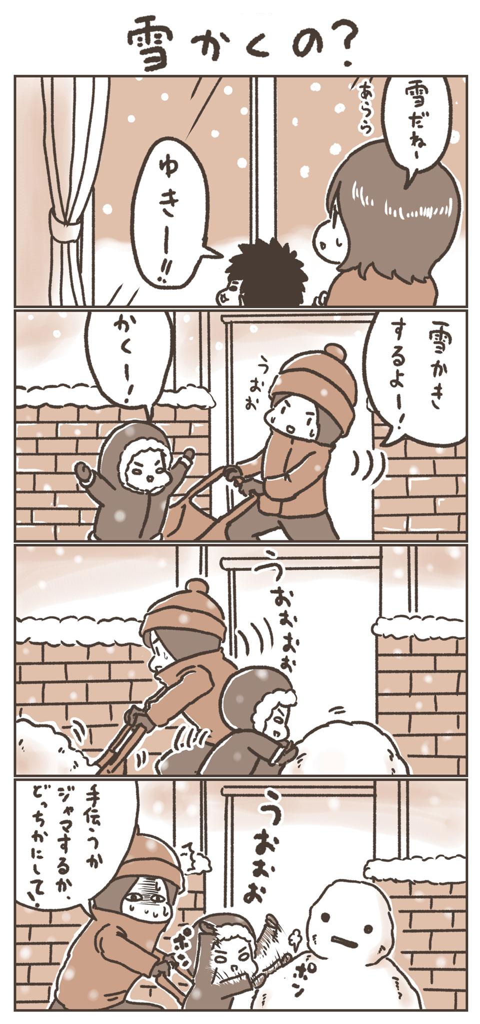 雪かくの?