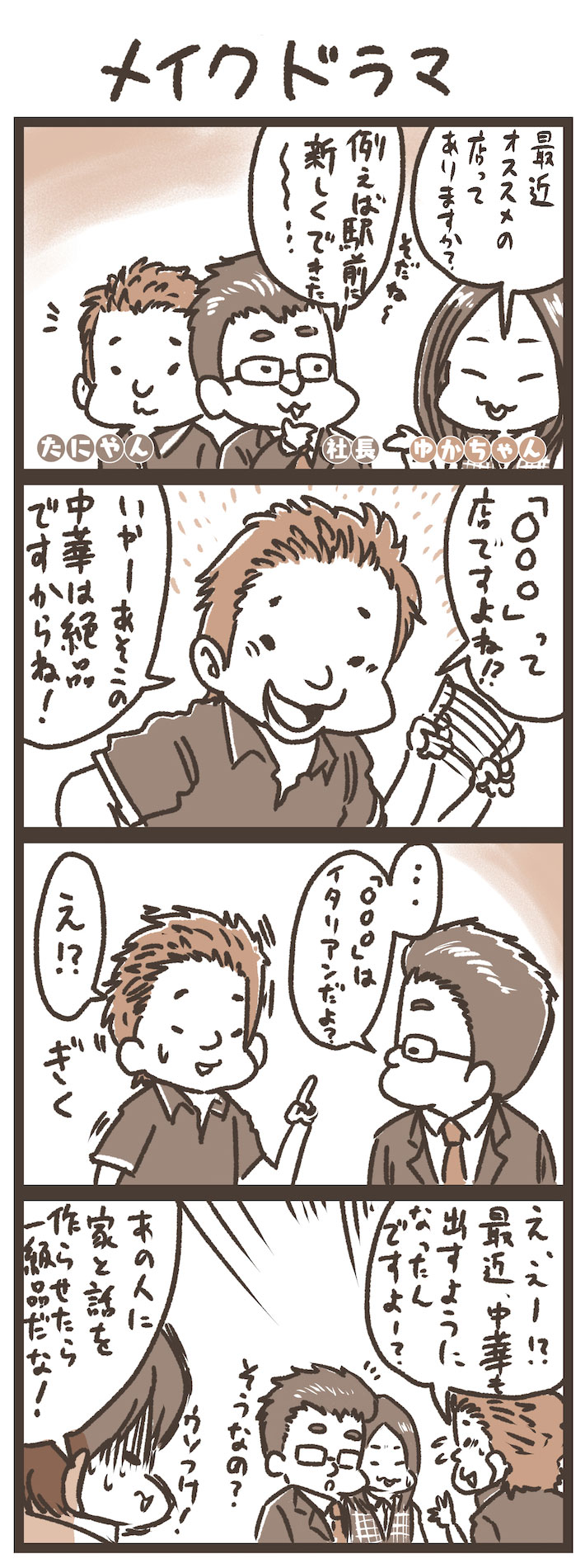 メイクドラマ