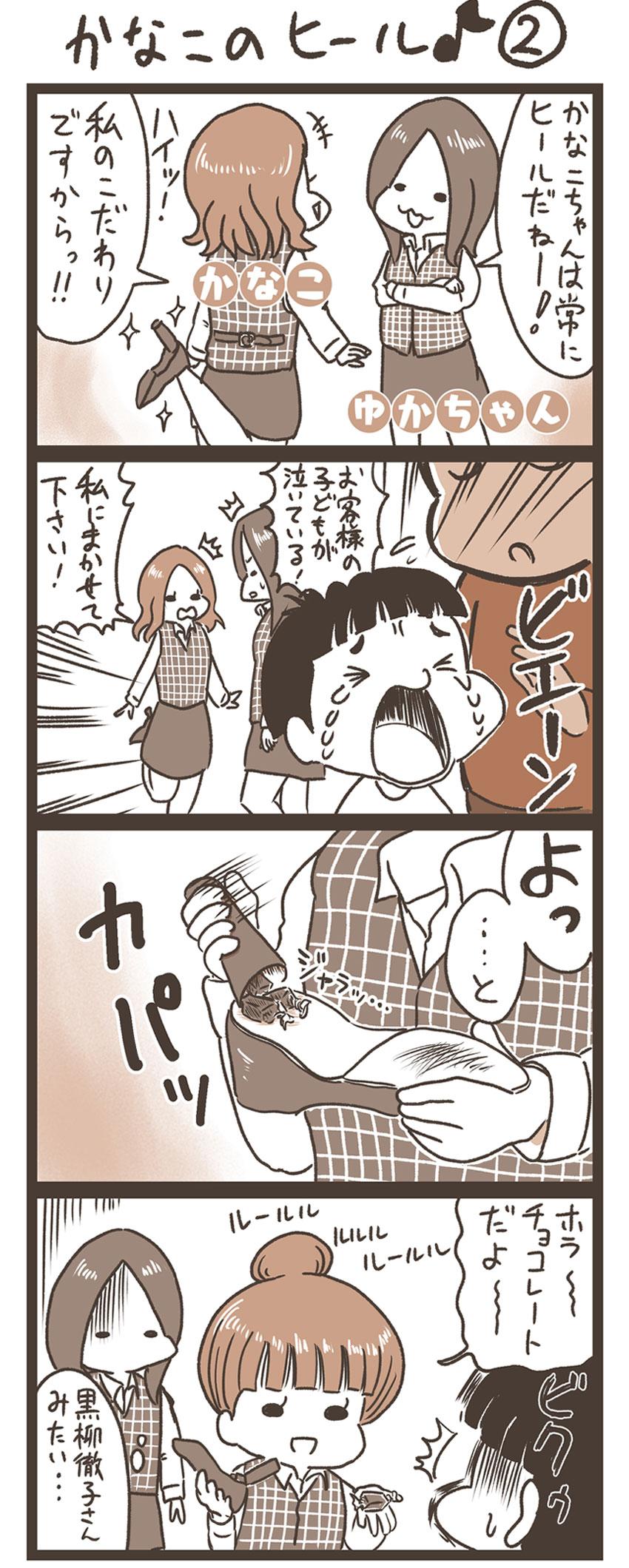 かなこのヒール♪②