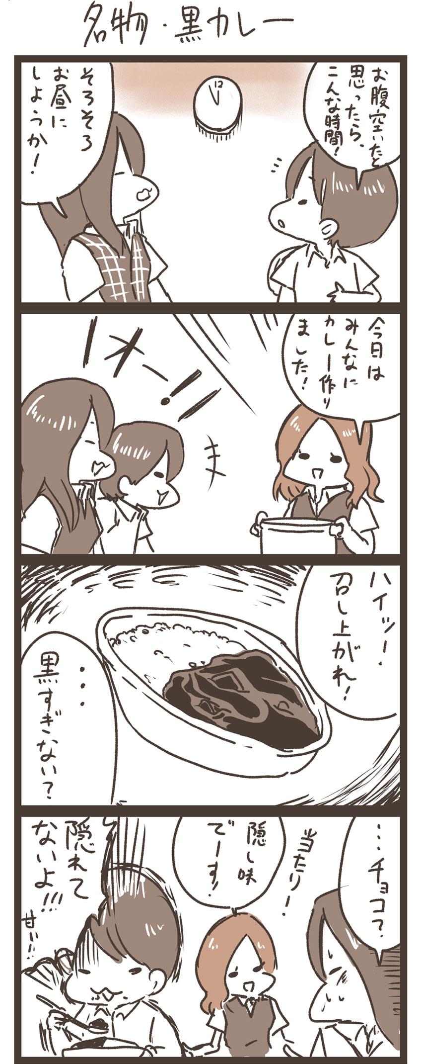 名物・黒カレー