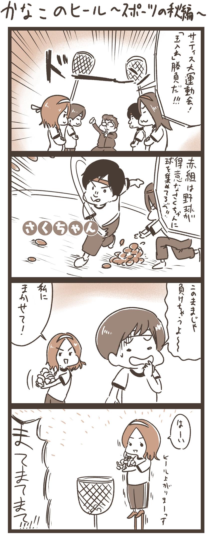 かなこのヒール~スポーツの秋編~