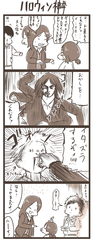 ハロウィン神拳