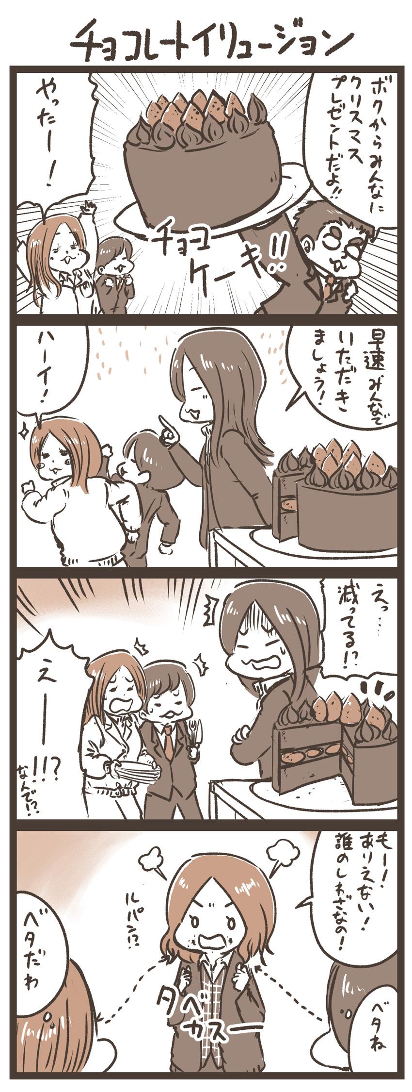 チョコレートイリュージョン