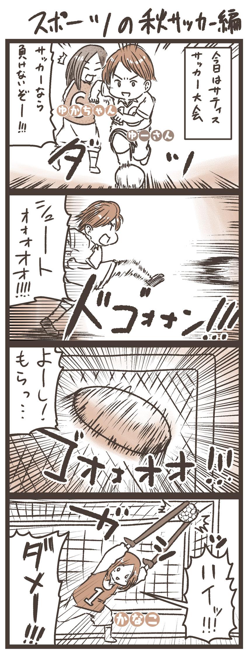 スポーツの秋サッカー編